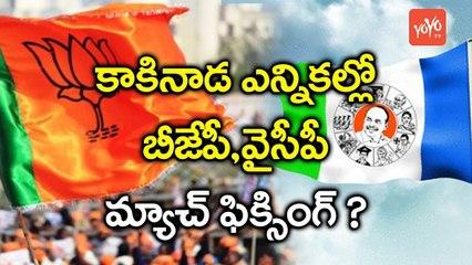 బీజేపీ, వైసీపీ మ్యాచ్ ఫిక్సింగ్ ? | BJP and YCP Match Fixing in Kakinada Municipal Elections | YOYO TV Channel