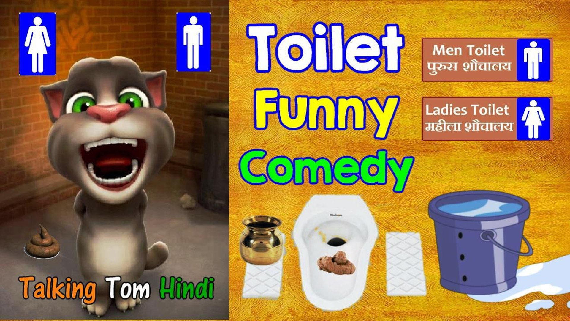 Toilet Ek Katha Funny Comedy - Talking Tom Hindi - Talking Tom Funny Videos