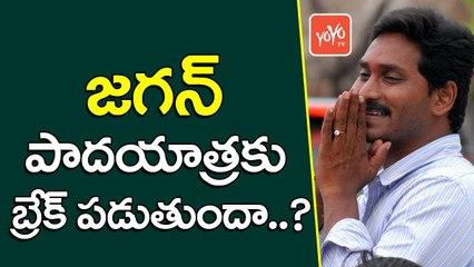 జగన్ పాదయాత్రకు బ్రేక్ పడుతుందా | Will YS Jagan Mohan Reddy Stops His Padayatra | YOYO TV Channel