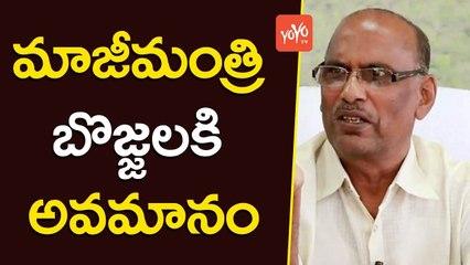 మాజీమంత్రి బొజ్జలకి అవమానం | TDP MLA Bojjala Gopala Krishna Reddy Insulted at Ramnath Kovind Tour | YOYO TV CHANNEL