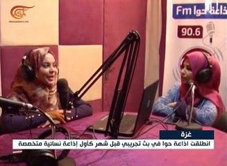 إنطلاق إذاعة حواء المتخصصة في القضايا النسائية في غزة