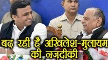 Akhilesh Yadav and Mulayam Singh Yadav finally getting closer    वनइंडिया हिंदी