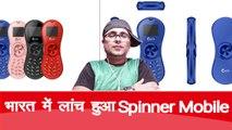 भारत में लांच हुआ पहला fidget spinner Mobile phone | k188 mobile Tech news in hindi