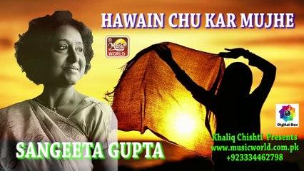 HAWAEN CHO KAR II Sangeeta Gupta I New Hindi Love Poetry I Digital Box II khaliq chishti presents