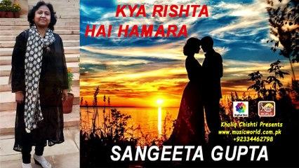 KYA RISHTA HY HAMARA II Sangeeta Gupta I New Hindi Love Poetry I khaliq chishti presents