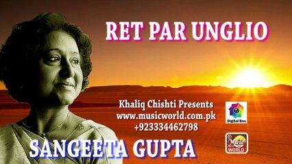 Ret Par Ungli II Sangeeta Gupta I New Hindi Love Poetry I Digital Box II khaliq chishti presents