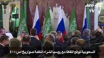 السعودية توقع اتفاقا مع روسيا لشراء انظمة صواريخ s-400