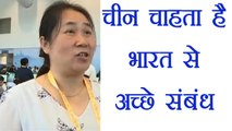 I believe good relations between India and China says Chinese radio journalist। वनइंडिया हिंदी