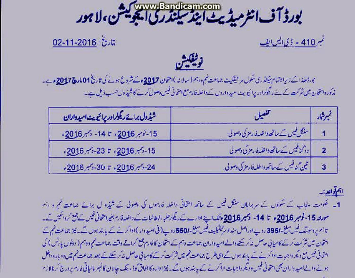 9th-10th-Class-Online-Admission-Form-2017-Last-Date-Fee