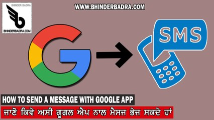 How To Send a Message With Google App In Android #Bhinder_badra