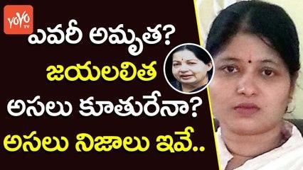 ఎవరీ అమృత? జయలలిత అసలు కూతురేనా?  అసలు నిజాలు ఇవే.. | Facts About Jayalaitha Daughter | YOYO TV Channel