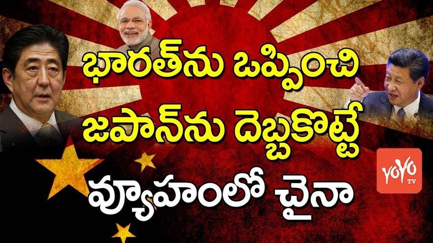 భారత్ను ఒప్పించి జపాన్ను దెబ్బకొట్టే వ్యూహంలో చైనా | China Action and Strategy on Japan | YOYO TV Channel