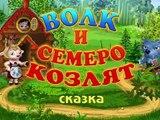 Y siete lobos de audio cuentos cuento kozlyat.russkaya gente de hadas audio cuento de hadas cuentos Sr.