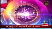 Eid Special On Roze Tv – 4th September 2017 (10pm To 11pm)