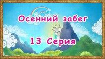 Мало мой Мы пони мой маленький пони 104 5 сезон 13 серия на русском озвучка/дубляж от