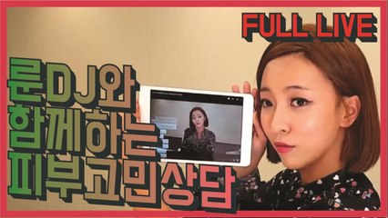 Luna(S3) EP14 - (LIVE) Counselling about skin care Q&A [Luna's Alphabet]
