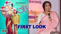 Vidya Balan 'Tumhari Sulu' | FIRST LOOK