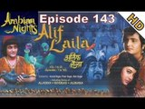 alif laila, episode 143,part 1,part 2,part 3,part 4,part 5,part 6,part 7,part 8,part 9,part 10,part 11,part 12,part 13