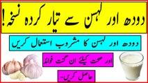Garlic And Milk Benefits In Urdu - Lehsan Wala Doodh Peene Ke Fayde  In Urdu Hindi
