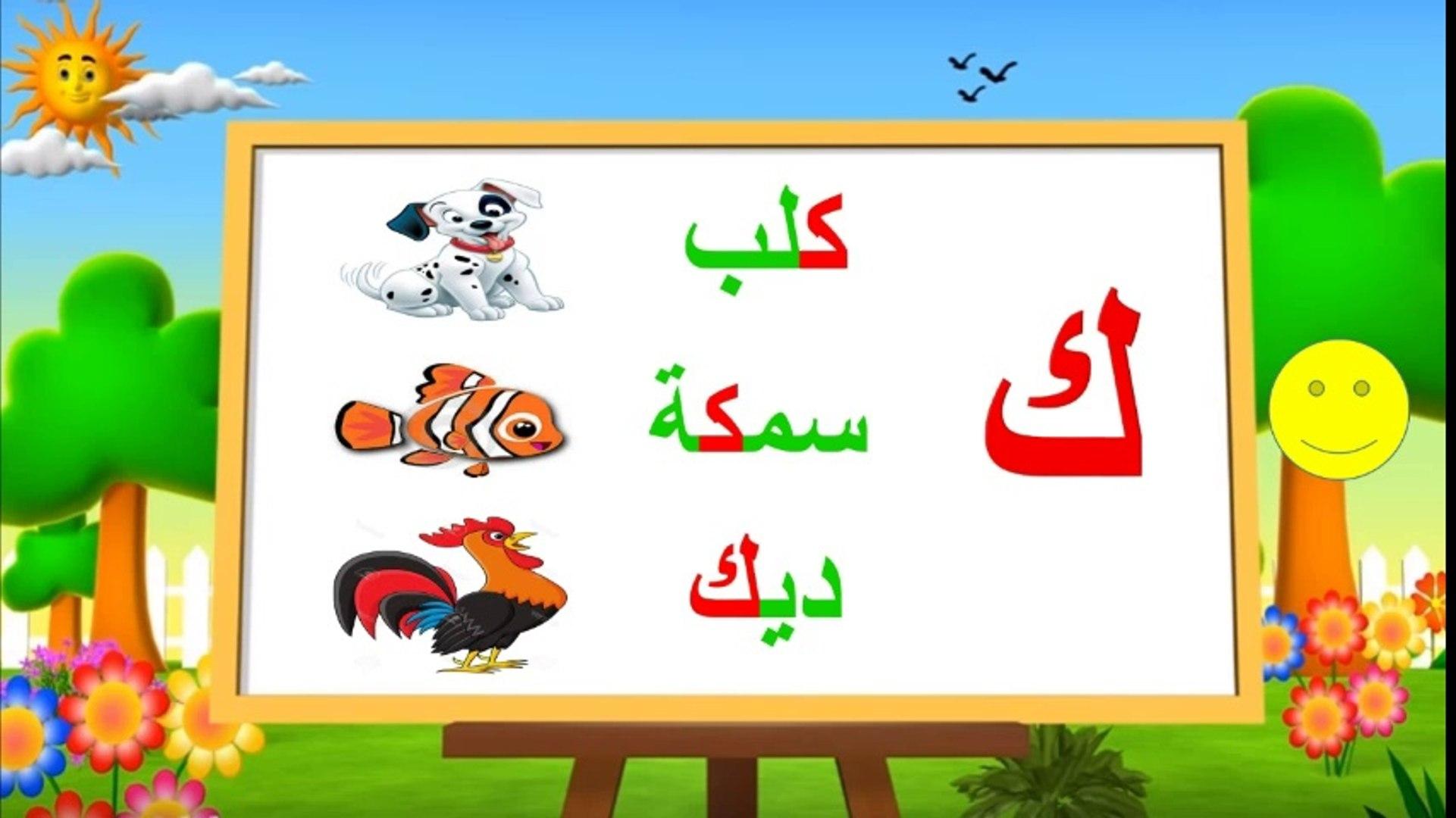 مواضع الحروف   مواضع حرف الكاف ( ك )   أول الكلمة   وسط الكلمة   آخر الكلمة  - فيديو Dailymotion