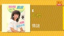 藍櫻 - 情謎 - [Original Music Audio]