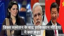 Pakistan Media Reaction On PM Narendra Modi Great Success  Brics Summit 2017 China