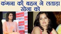 Kangana Ranaut sister Rangoli Chandel SLAMS Sona Mohapatra | FilmiBeat