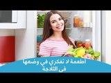 6 أطعمة لا تفكري في وضعهم بالثلاجة | Foods You Should Not Put In The Fridge