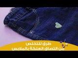 طرق فعالة للتخلص من التصاق العلكة في الملابس | how to remove gum from jeans