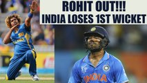 India vs Sri Lanka T20I : Rohit Sharma OUT, India lost their 1st wicket | Oneindia News