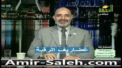 غضاريف الرقبة | الدكتور أمير صالح