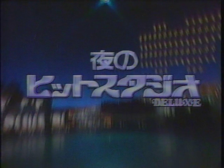 夜のヒットスタジオ デラックス OP(1986年11月) - 動画 Dailymotion