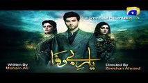 Yaar e Bewafa - Episode 11 Teaser | Har Pal Geo