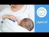 الرضاعة الطبيعية: أهم المشاكل و حلولها | أم العيال