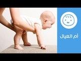 مراحل تطور الرضيع من الشهر الرابع إلى الشهر السادس | أم العيال