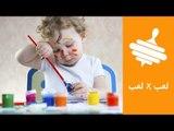 طريقة عمل ألوان آمنة للأطفال في البيت | How To Make Safe Paint For Kids | لعب × لعب