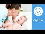 دليلك للتعامل مع مشكلات الرضع: الغازات والإمساك والحرارة وقشرة الشعر | أم العيال
