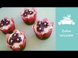 طريقة عمل كب كيك الشوكولاتة والموز لعيد الأم   Mother's Day Chocolate& Banana cupcakes مطبخ سوبرماما