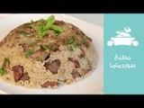 طريقة عمل أرز بالكبد على طريقة الشيف عايدة   مطبخ سوبرماما