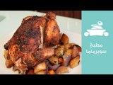 طريقة عمل فراخ روستو Roasted Chicken على طريقة الشيف عايدة   مطبخ سوبرماما
