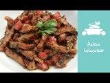 طريقة عمل الشاورما بتتبيلة لذيذة مع الشيف عايدة   How to Make Shawarma at Home   مطبخ سوبرماما