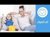 عصبية الأم على الأطفال.. نصائح عملية للتخلص منها | How to Control Your Anger with Kids | أم العيال