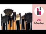 أنواع فرش المكياج واستخداماتها | Complete Guide to Makeup Brushes | روج وماسكرا