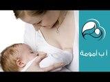الرضاعة الطبيعية.. نصائح مجربة تساعدك في الفترة الأولى بعد الولادة | أ ب أمومة