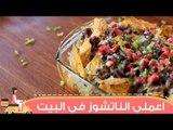 طريقة عمل الناتشوز على طريقة المطاعم    How to Make Homemade Nachos   ديليفري بيتي