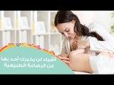 أشياء هامة لن يخبرك أحد بها عن الرضاعة الطبيعية | Things They Don't Tell You About Breastfeeding