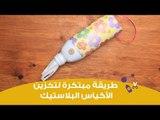 طريقة مبتكرة لتخزين الأكياس البلاستيك  Diy plastic bags dispenser