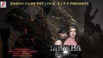 DHOKHA | THE LIFE MYSTRY | SURAJ | PROMO