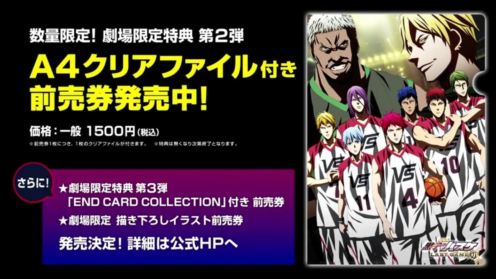 映画 黒子のバスケ Last Game 新ロングpv 高画質 Video Dailymotion