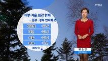 [날씨] 올겨울 최저 기온 또 경신...낮에도 찬바람 쌩쌩 / YTN (Yes! Top News)
